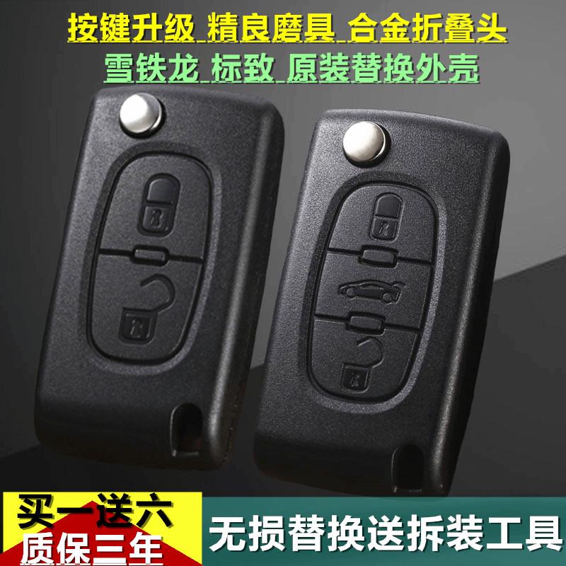 标致307/308/408标志遥控器雪铁龙凯旋世嘉C4/C5折叠钥匙替换外壳