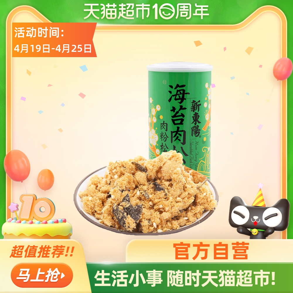 New Dongyang seaweed flavor meat floss children baby meat floss 213g cans of meat powder casual childrens snacks Bibimbap snacks