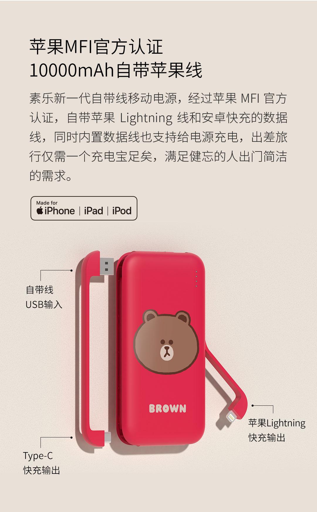 素乐line联名充电宝_小巧便携自带线快充轻薄迷你移动电源