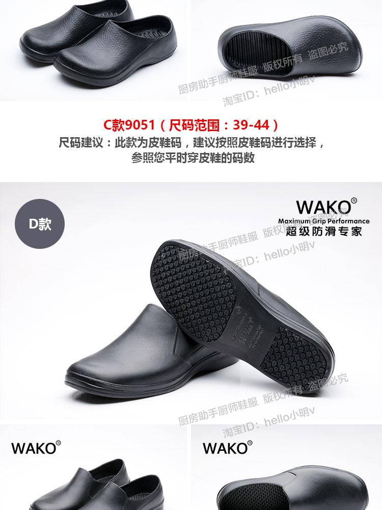 Genuine Wako trượt g giày đầu bếp dành cho nam giới và phụ nữ trượt làm việc nhà hàng khách sạn ăn uống bếp chuyên dụng dầu không thấm nước