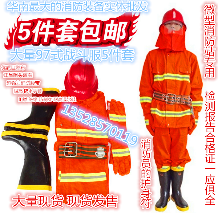 0c6bb7c8516c Genuine fire fighting clothing 97 fire fighting clothing fire retardant ...