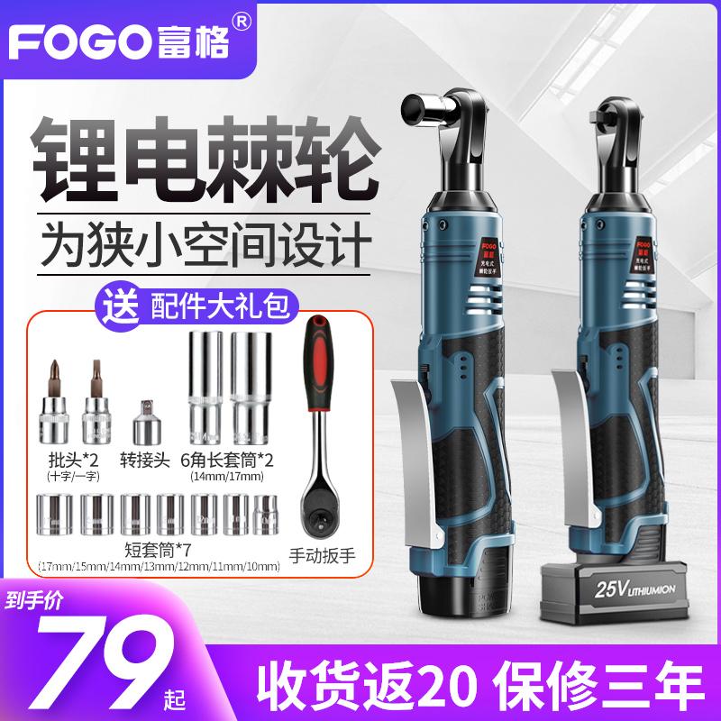 富格90度直角角向电动充电棘轮扳手16v充电扳手锂电舞台桁架工具