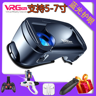 vr glasses virtual reality v r eyes big screen mobile phone special movie vivo millet oppo three d box 7 inch