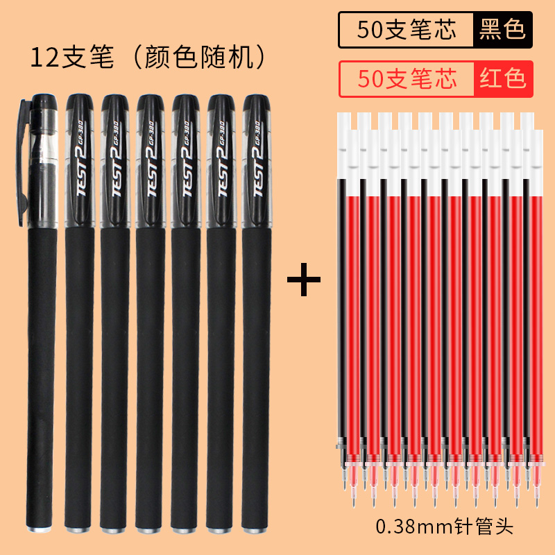 12 Pens + 50 Black 50 Red 0.38 Needle Head Core