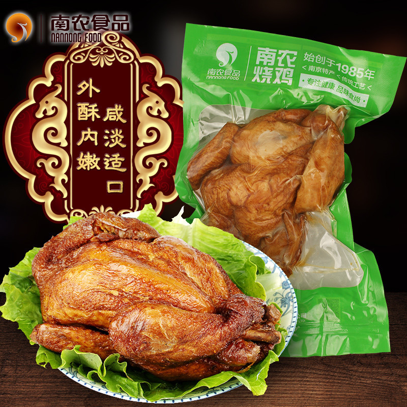 Usd 1429 Nanjong Roast Chicken Food Nanjing Specialty Cooked Whole