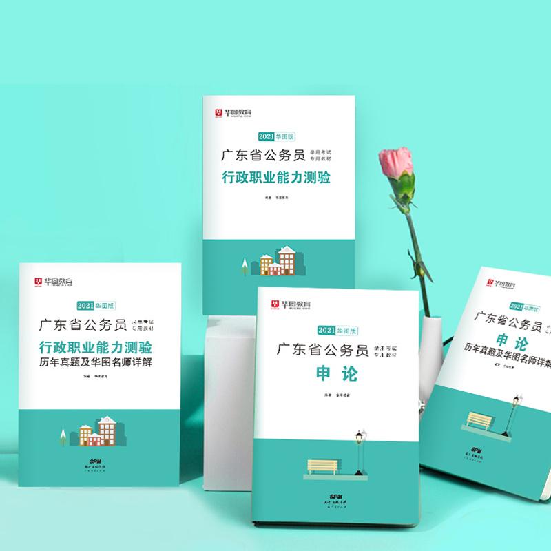 2021广东省公务员考试用书6本