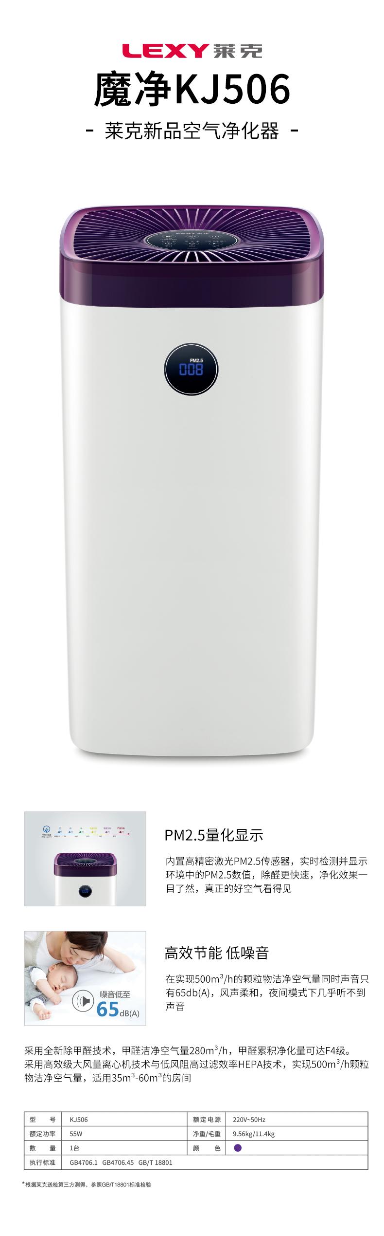 说下莱克空气净化器KJ506质量怎么样??体验了解莱克空气净化器KJ506质量好不好