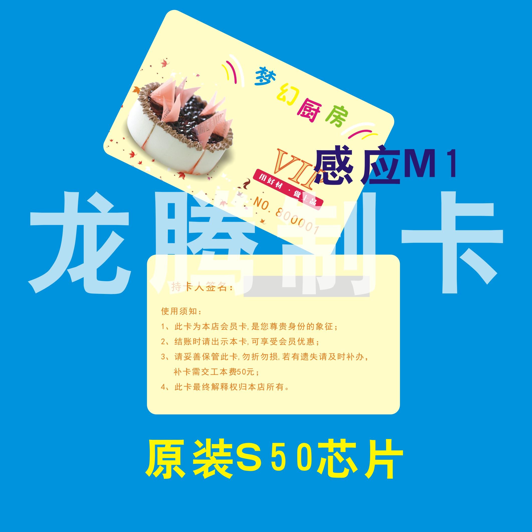 Магнитная карта смарт-карта IC оригинала чип с50, М1