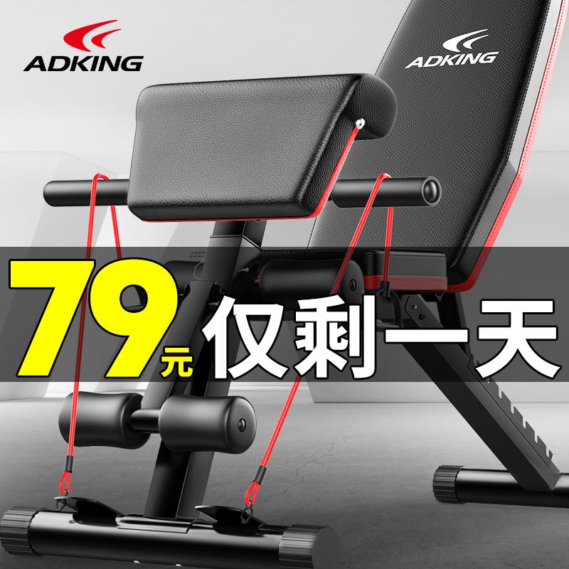 哑铃凳仰卧起坐健身器材飞鸟男辅助多功能家用板健身椅腹肌卧推凳
