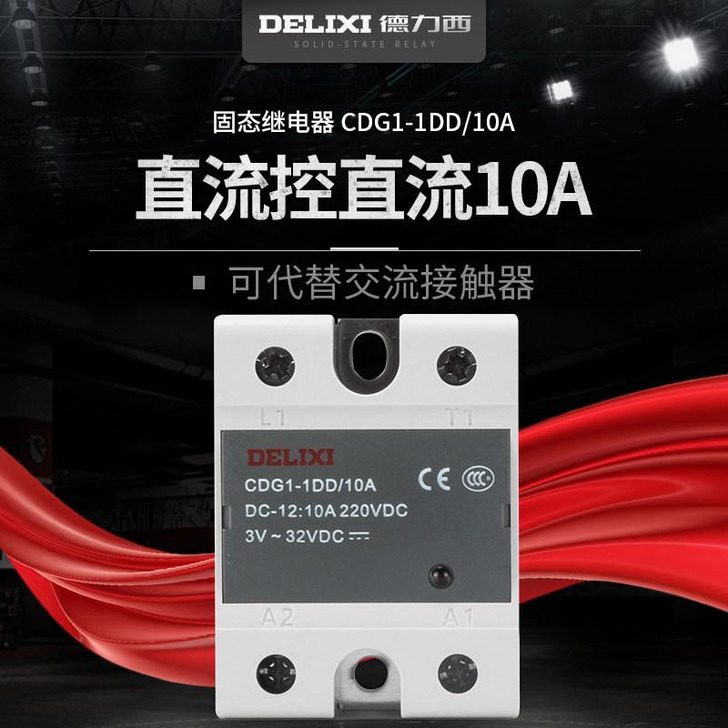 Мораль сила западный dd10a небольшой твердотельный реле однофазный ssr постоянный ток контроль постоянный ток dc24v dc 10A 5v