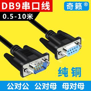 DB9 строка рот линия связи RS232 мужчина для мать для общественное COM прямо даже пересекать  9 игла 485 данные продление линии, цена 73 руб