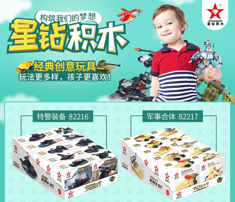 星钻小拼装积木小飞机益智拼装乐高玩具 3