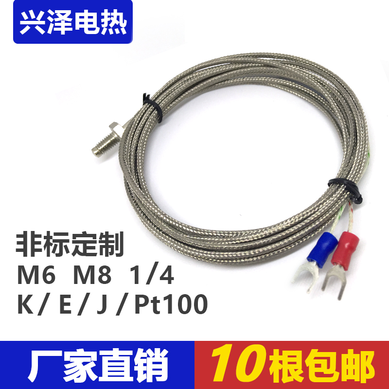 M6 screw type thermocouple K Type E Type M8 thermal resistance
