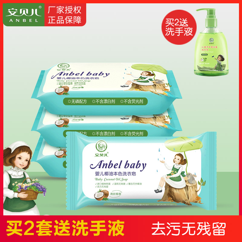 Baby Laundry Soap Baby laundry Diaper soap Toddler Newborn baby soap Stain removal