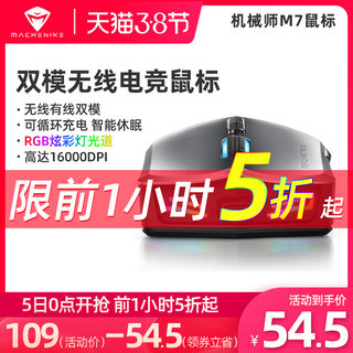 Mechanic M7 wireless mouse dual-mode gaming mouse mechanical wired silent office dual-use rechargeable laptop non-Bluetooth mouse
