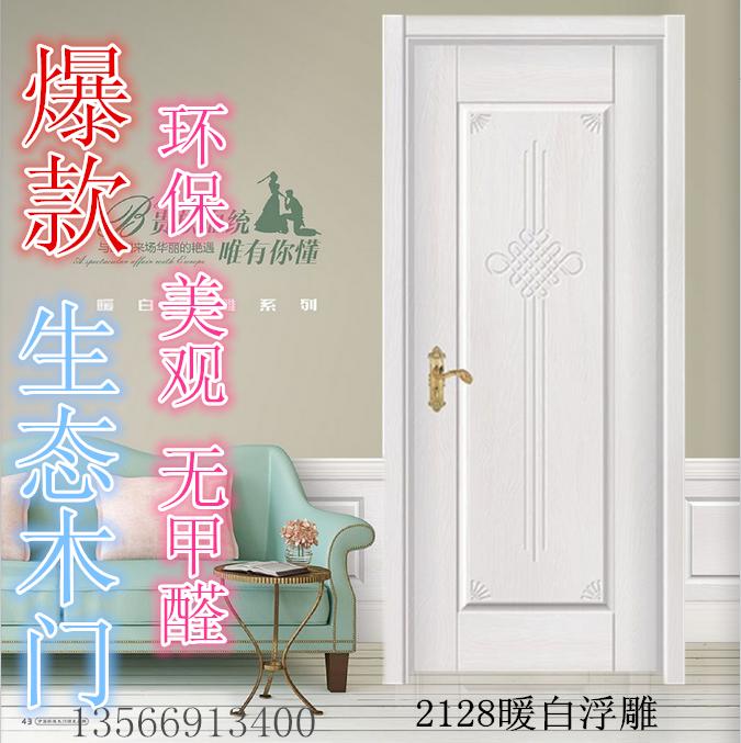 工厂直销生态木门室内卧室门钢木门房间门套装门套窗套环保免漆门