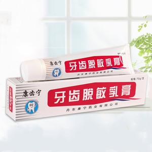 康齿宁牙齿脱敏牙膏10支 口腔清洁冷热酸甜引起的不适 康此宁乳膏
