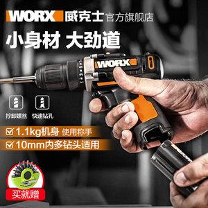 威克士充电电钻WX128 家用手钻电转手电钻手电转钻电动螺丝刀工具