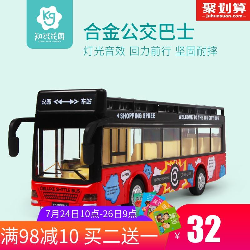 知识花园儿童公交车玩具男孩大号双层巴士仿真合金汽车模型大巴车