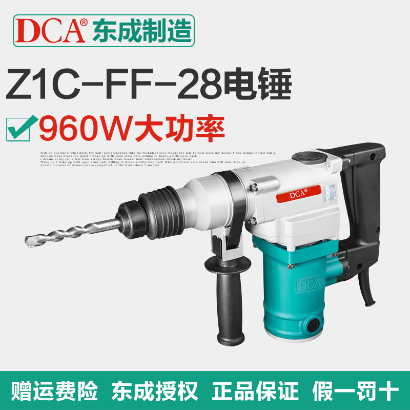 Dongcheng DCA hammer Z1C-FF-28 power tools impact drill hole diameter 28mm  single use