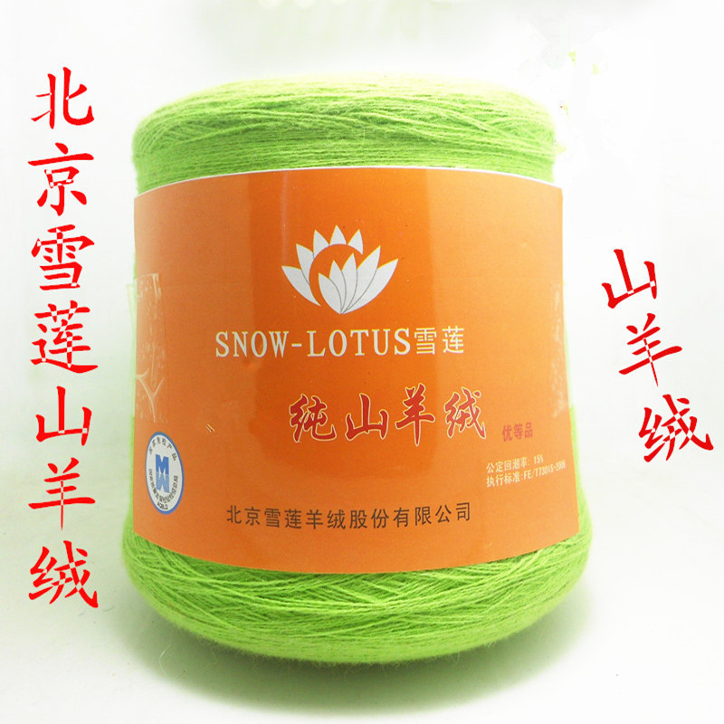 北京雪莲山羊绒/雪莲羊绒线正品促销/山羊绒线