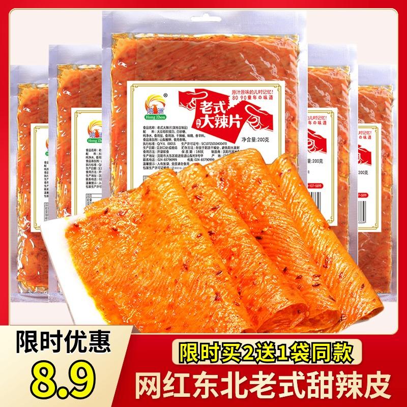 鸿洲老式大辣片8090后网红辣皮童年经典老味道东北甜辣条颖儿同款