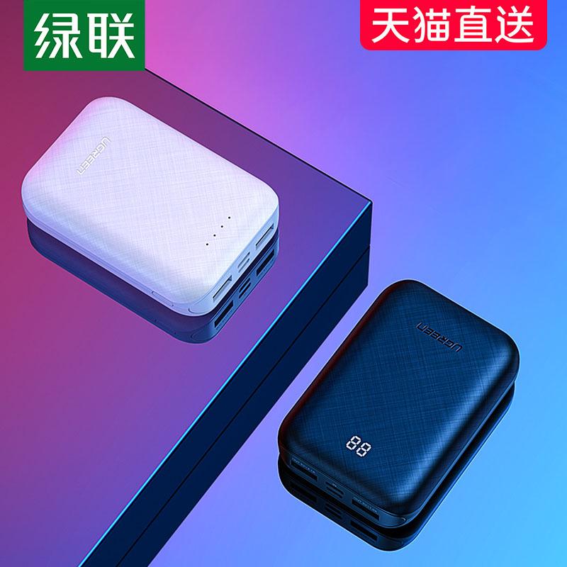 【绿联】小巧可爱充电宝1W毫安赠数据线
