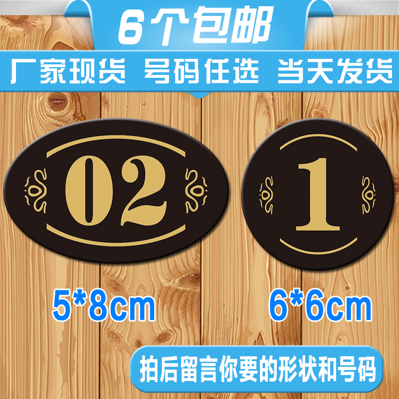 Restaurant Number Plate Table Plate Restaurant Paste Table Number - Custom restaurant table numbers