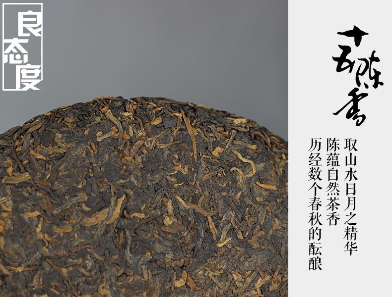 2014年老同志十五陳香熟茶357克