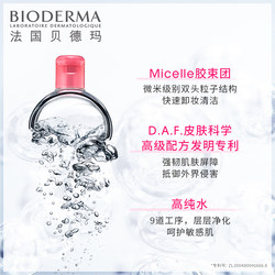French Bedma Makeup Remover Liquid 500ml Powder Water Eyes Lips Facial Three-in-One Gentle Cleansing for Sensitive Muscle Genuine