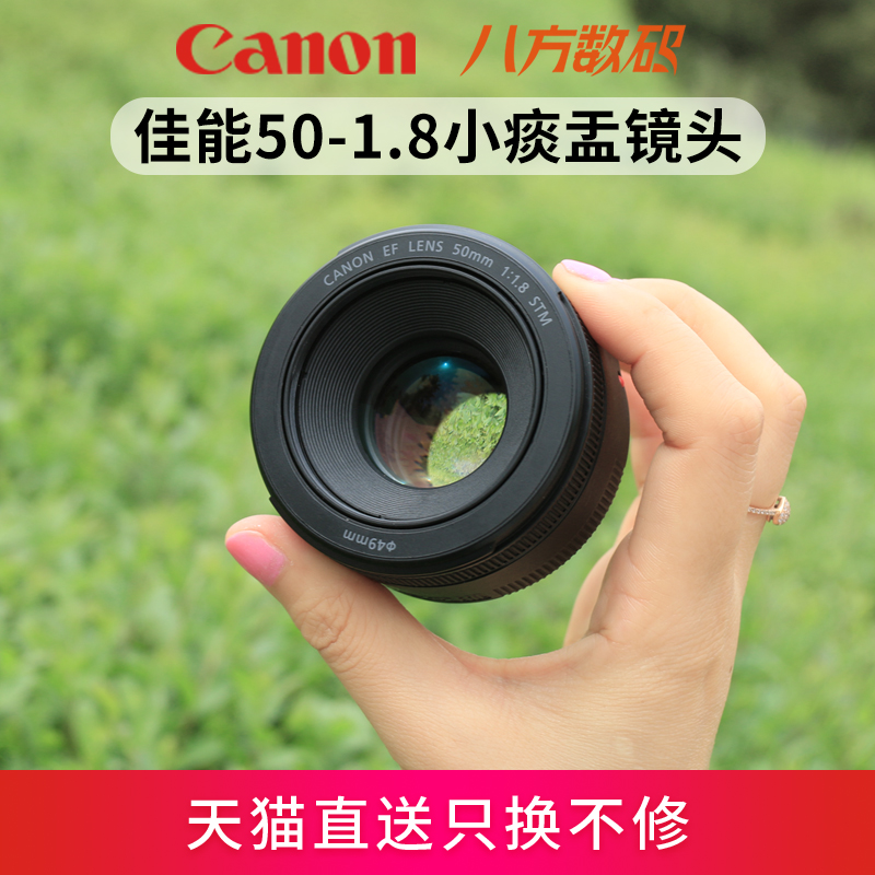 (Officially authorized)canon small spittoon three generations 50mm1 8 Portrait standard fixed focus SLR Canon lens