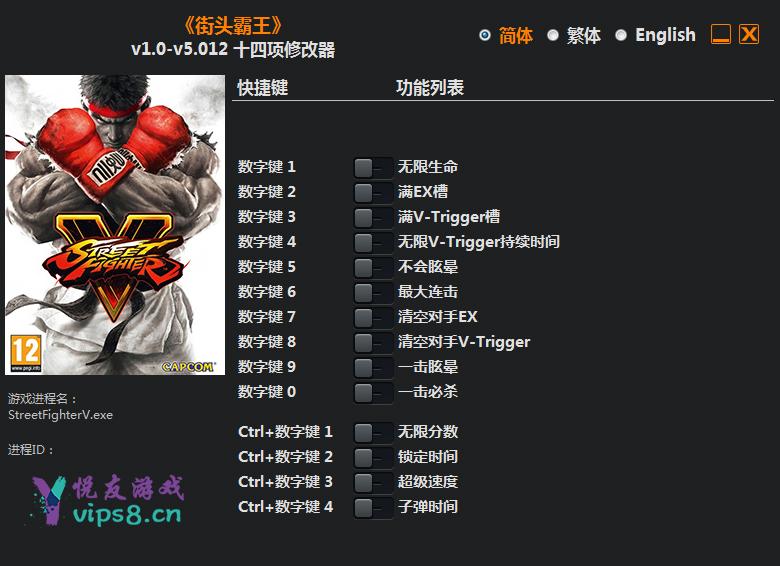 街头霸王5:冠军版 十四项修改器插图