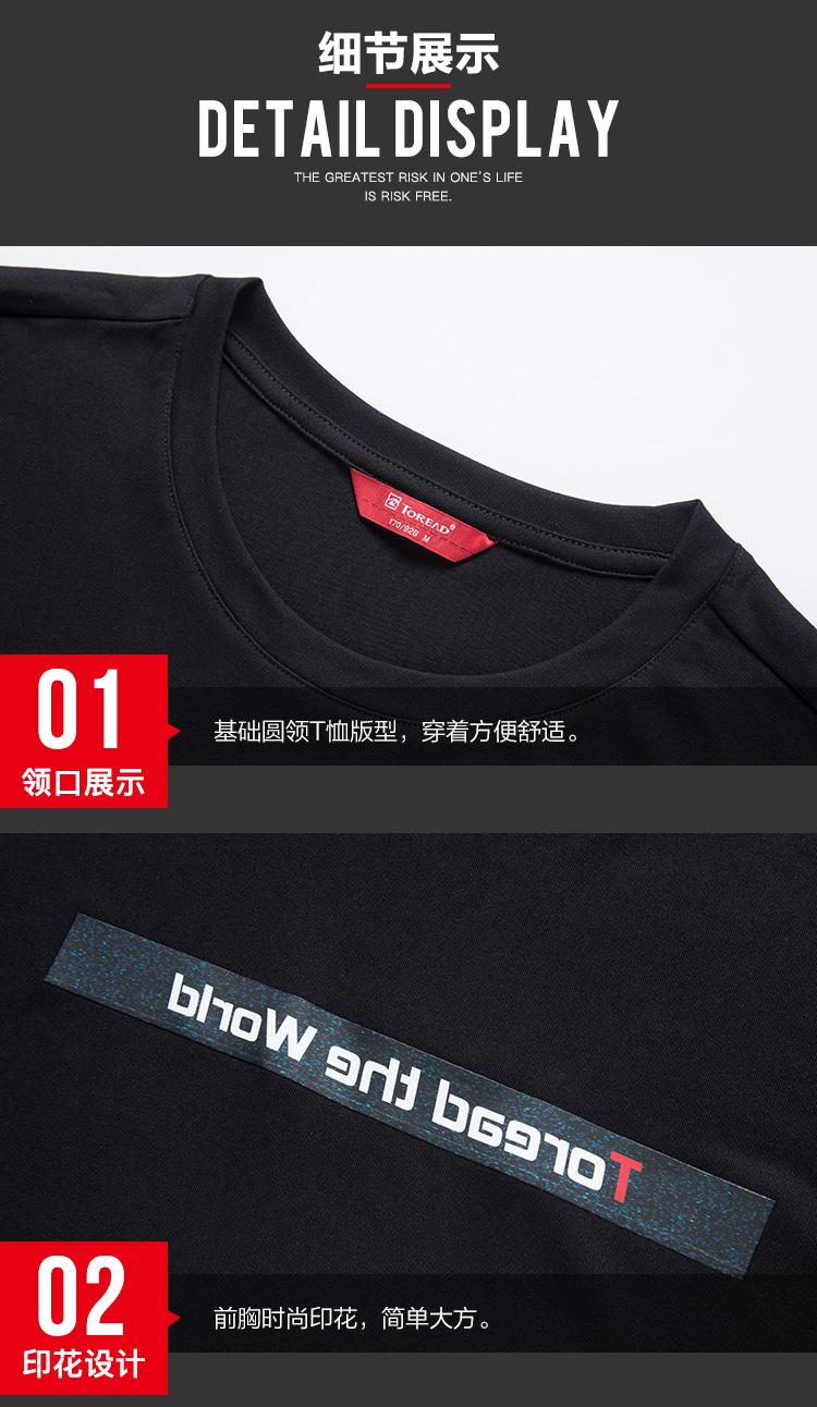 探路者 男女 棉感速干透气休闲T恤 图18