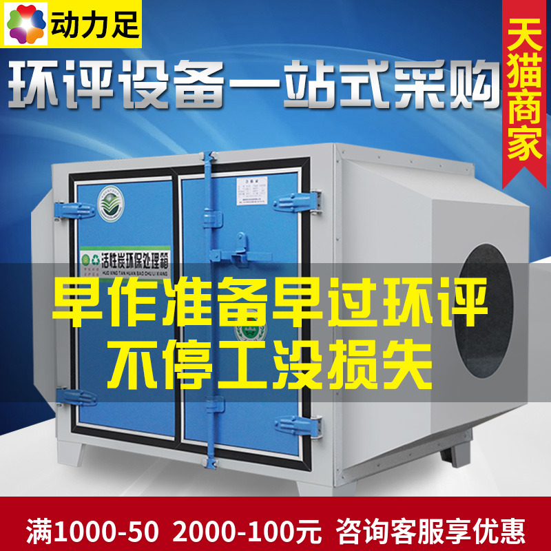 Power foot activated carbon Environmental Protection adsorption box industrial waste gas treatment equipment paint room paint mist odor treatment box