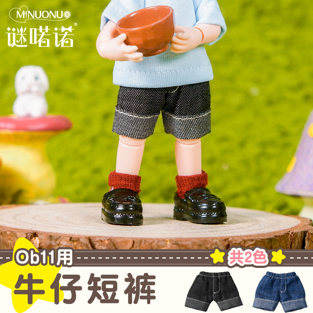 Enigma noir bjd doll clothing 12 points GSC hand to do denim shorts OB11 doll body fashion shorts clothes