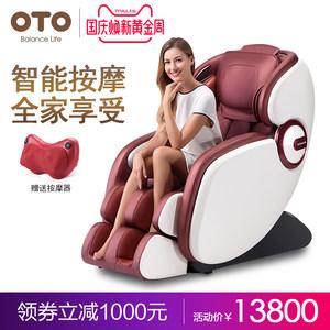 OTO按摩椅家用全自动全身按摩器多功能太空舱沙发椅 官方旗舰店