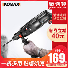 Ke Maisi household power tools drill Impact drill concrete German light hammer hammer high-power electric switch