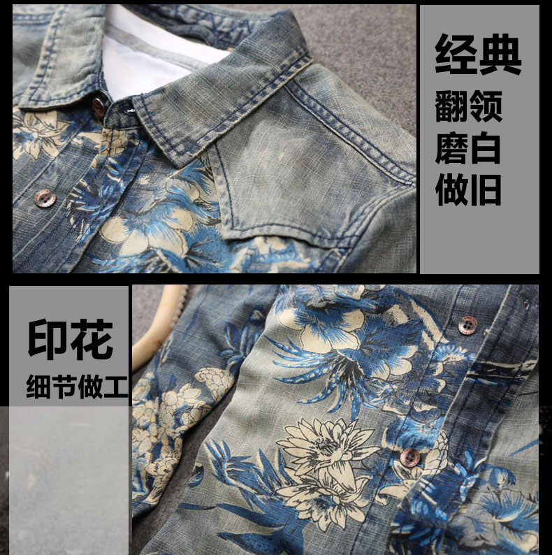 Kawy cool tide men's spring dress new printed water wash denim shirt men do old long-sleeved shirt jacket top (Blue XL) 39 Online shopping Bangladesh