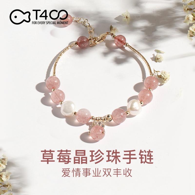 T400 草莓晶 珍珠手链 天猫优惠券折后¥49包邮(¥99-50)