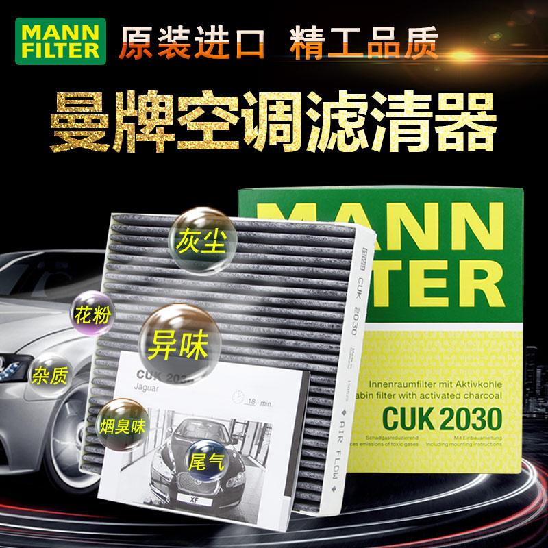 适配10-15款捷豹XJ XJL捷豹XF XFL XE空调滤曼牌空调滤芯格滤清器