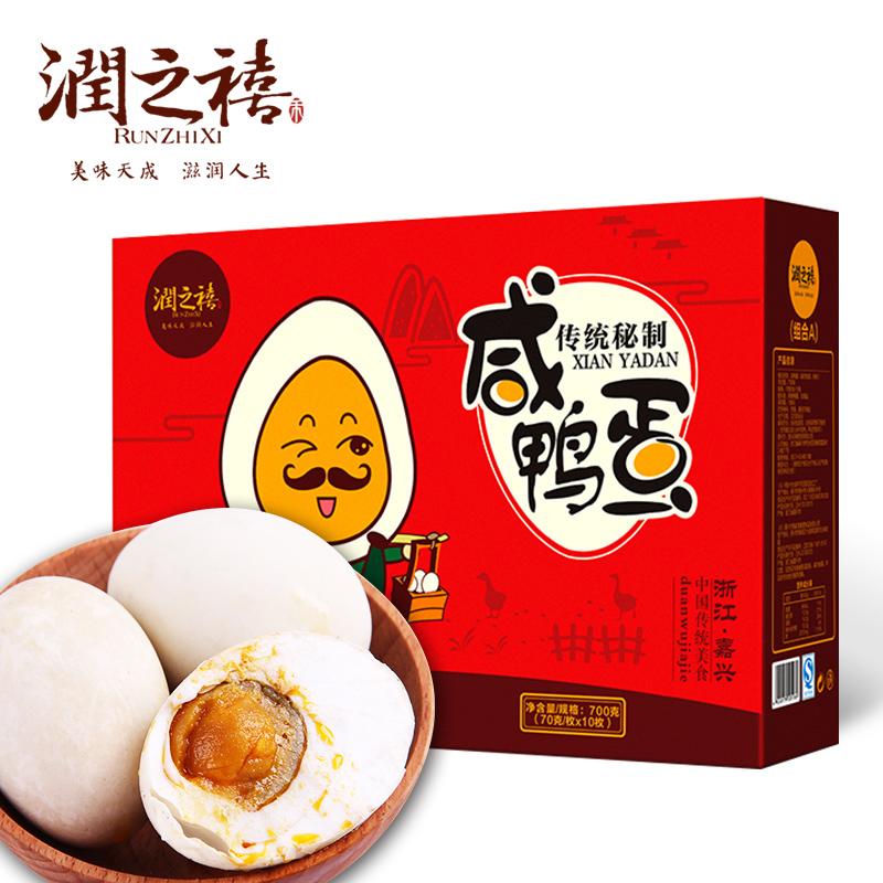 【润之禧】咸鸭蛋礼盒10枚装_网红优惠券