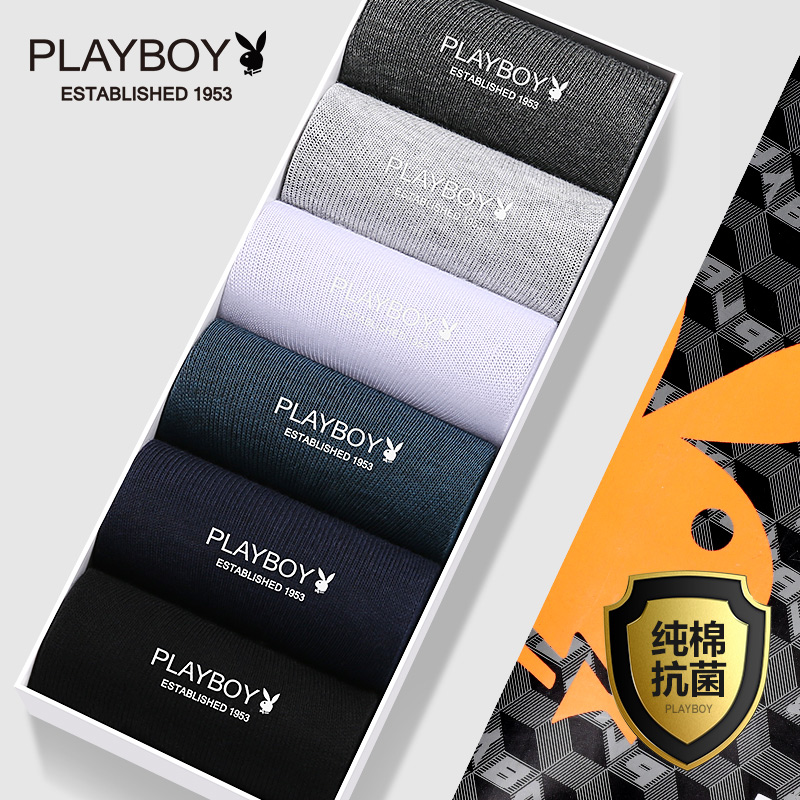 Playboy socks men's breathable autumn cotton socks autumn and winter thin deodorant sweat absorbent cotton boat socks male tide
