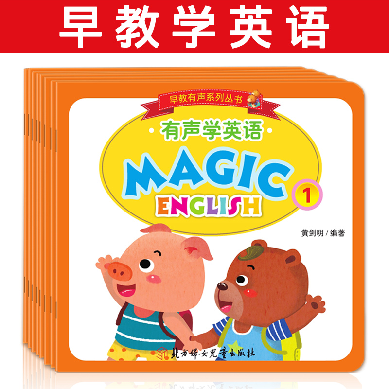Gifted young early teaching English picture book need to use the pen for 2-7 years old without reading pen