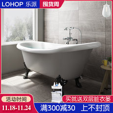 LOHOP music camp home small apartment Continental Royal Adult Acrylic bath tub separate 1.2m-1.7 Mi
