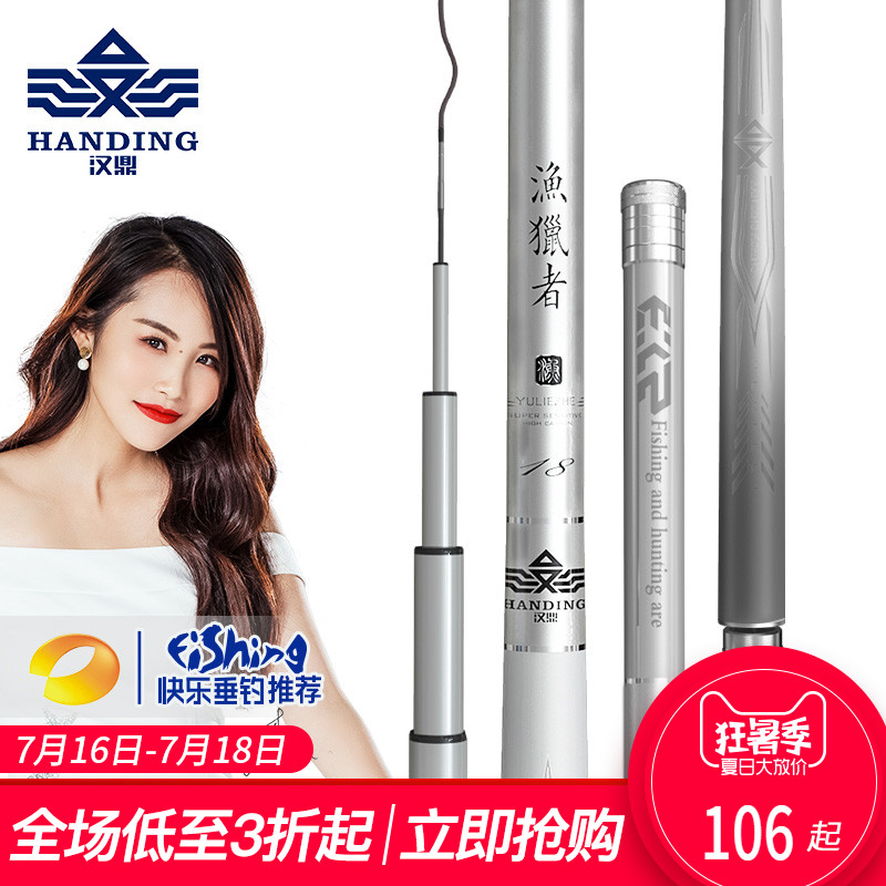 The Chinese tripod with two handles fishing pole bamboo pole carbon ultra light ultra hard Taiwan fishing pole 28 adjusts the fishing rod 5.4 meter carp fishing pole fishing equipment coverall