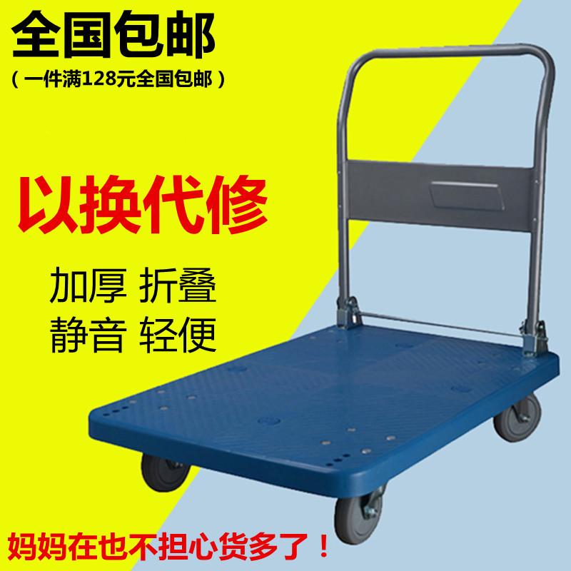 折叠平板车推货车静音手推车手拉车四轮小拖车工具车拉货车搬运车