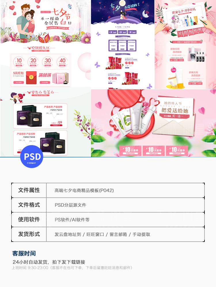 七夕海报设计素材宣传单中秋节海报活动首页模板背景墙PSD源文件