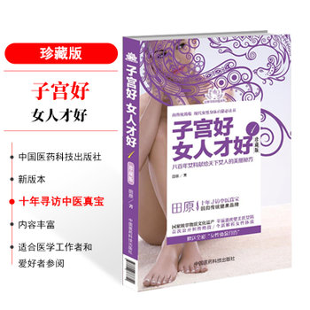 Uterine good woman to do an eight hundred female subjects dedicated to the world of beautiful women secret Tian original Chinese Medical Science and Technology Publishing House girls born women reproductive health care maintenance of health and beauty care health book