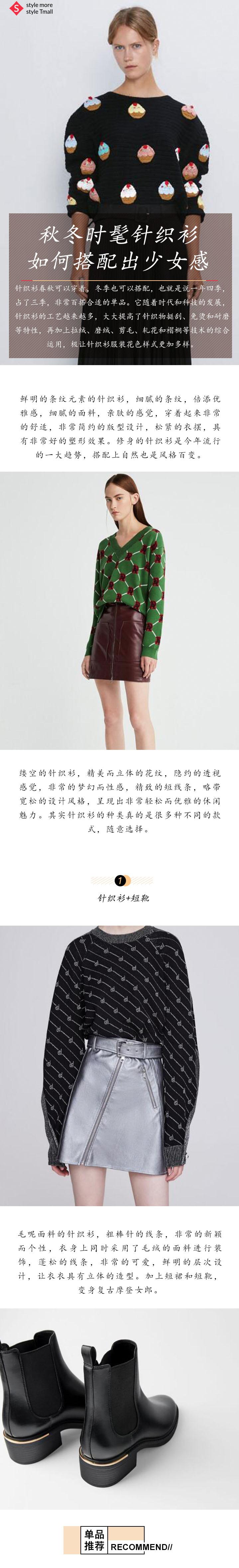 秋冬时髦针织衫,如何搭配出少女感