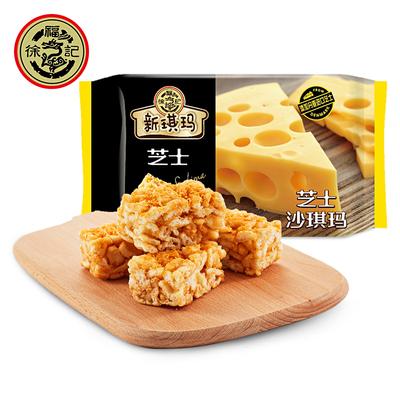 【张哲瀚代言】徐福记芝士沙琪玛220g*3袋早餐糕点散装零食萨其马